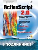 ActionScript 2.0 (файл PDF)