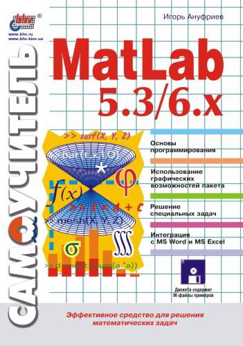 Самоучитель MatLab 5.3/6.x (файл PDF)