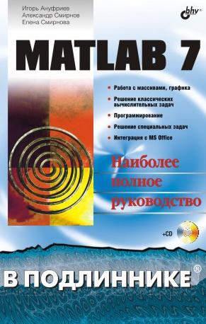 MATLAB 7.0 (файл PDF)