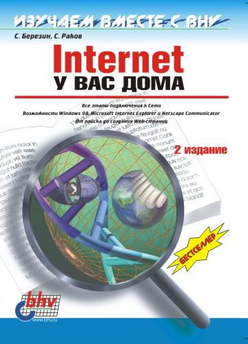 Internet у вас дома. 2 изд. (файл PDF)