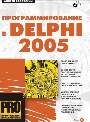 Программирование в Delphi 2005 (файл PDF)