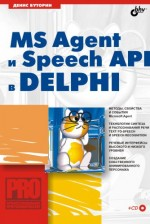 MS Agent и Speech API и Delphi (файл PDF)