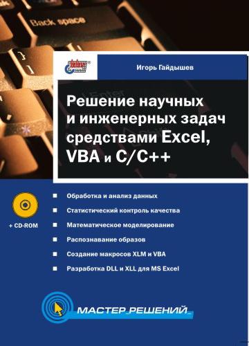 Решение научных и инженерных задач средствами Excel, VBA и C/С++ (файл PDF)