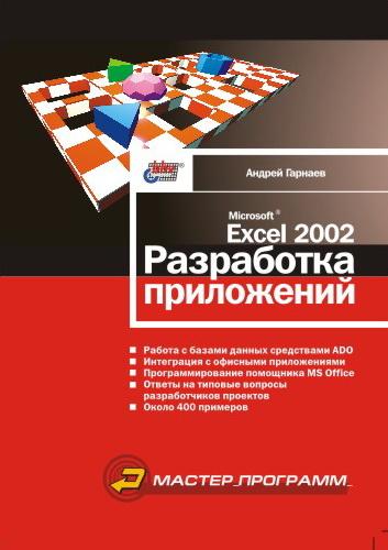Microsoft Excel 2002: разработка приложений (файл PDF)