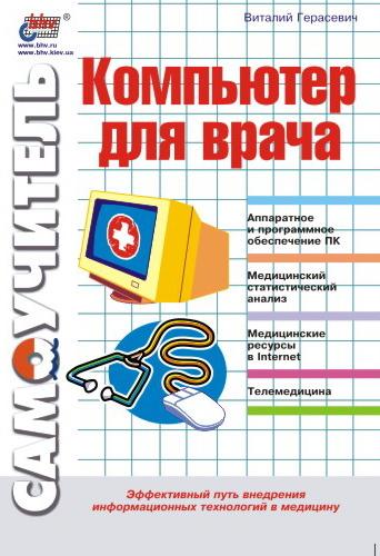 Компьютер для врача. Самоучитель. (файл PDF)