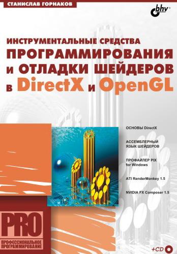 Инструментальные средства программирования и отладки шейдеров в DirectX и OpenGL (файл PDF)