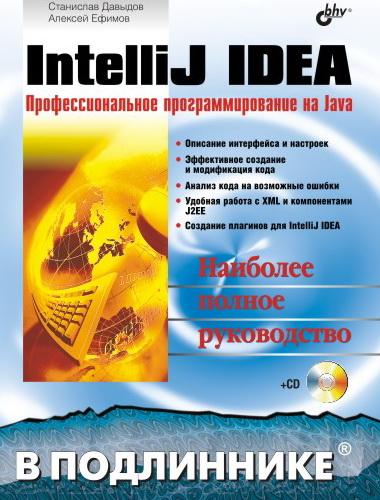 IntelliJ IDEA. Профессиональное программирование на Java (файл PDF)