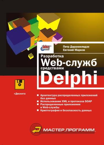 Разработка Web-служб средствами Delphi (файл PDF)
