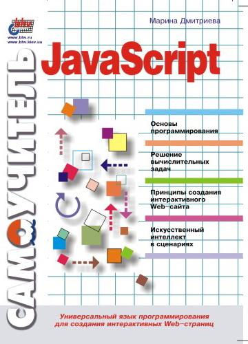 Самоучитель JavaScript (файл PDF)