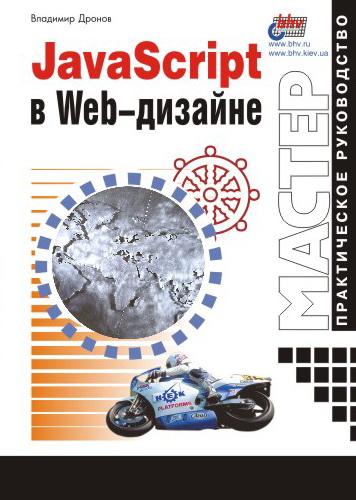 JavaScript в Web-дизайне (файл PDF)