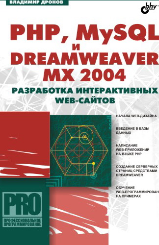 PHP, MySQL и Dreamweaver MX 2004. Разработка интерактивных Web- сайтов (файл PDF)