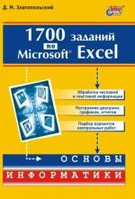1700 заданий по Microsoft Excel (файл PDF)