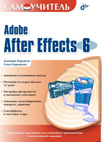 Самоучитель Adobe After Effects 6.0 (файл PDF)