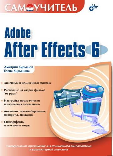 Самоучитель Adobe After Effects 6.0 (файл PDF)