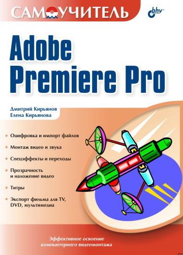 Самоучитель Adobe Premiere Pro (файл PDF)