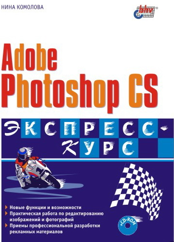 Adobe Photoshop CS. Экспресс курс (файл PDF)