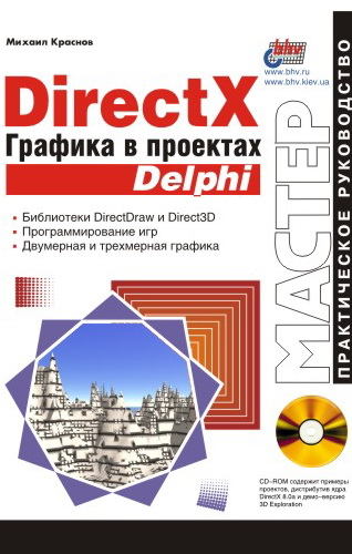 DirectX. Графика в проектах Delphi (файл PDF)