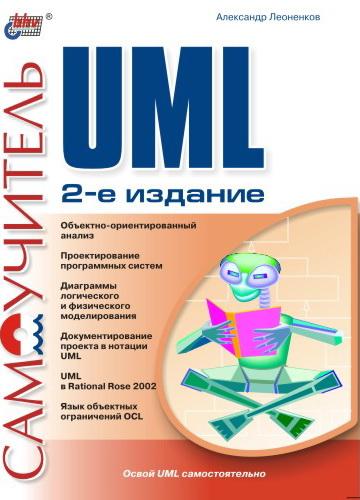Самоучитель UML. 2-е изд. (файл PDF)