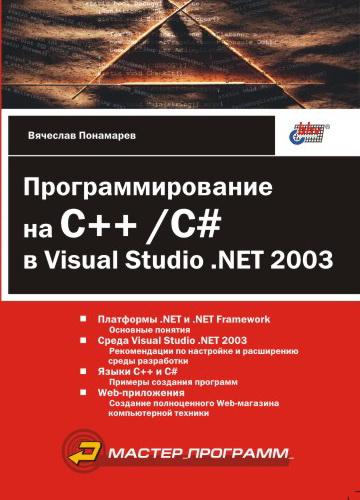 Программирование на C++/C# в Visual Studio .NET 2003 (файл PDF)