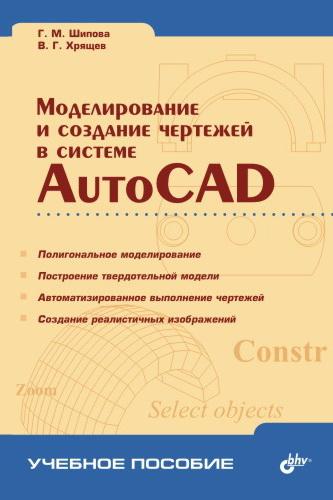 Моделирование и создание чертежей в системе AutoCAD (файл PDF)