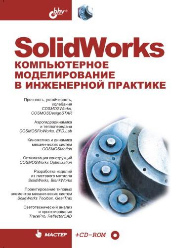 SolidWorks. Компьютерное моделирование в инженерной практике (файл PDF)