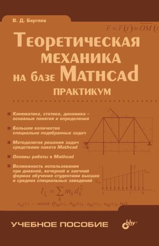 Теоретическая механика на базе Mathcad. Практикум (файл PDF)