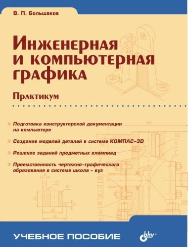 Инженерная и компьютерная графика. Практикум (файл PDF)
