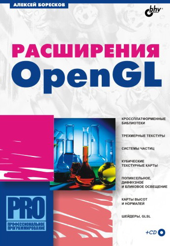 Расширения OpenGL (файл PDF)