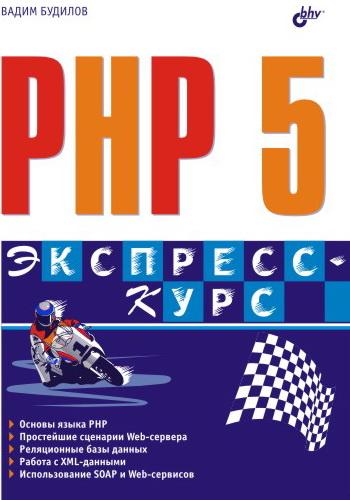 PHP 5. Экспресс-курс (файл PDF)