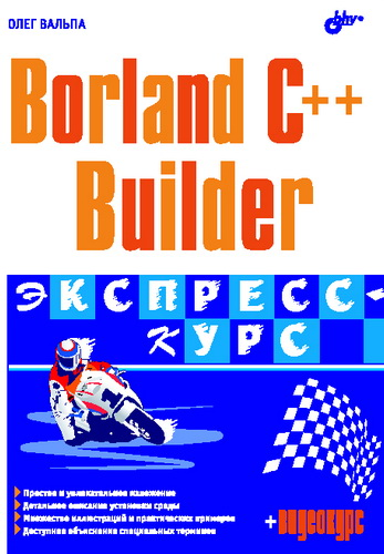 Borland C++ Builder 6. Экспресс-курс (файл PDF)
