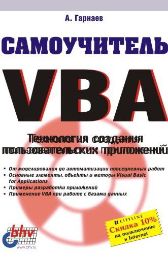 Самоучитель VBA (файл PDF)