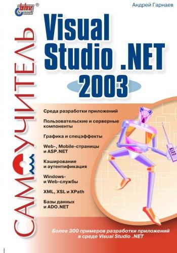Самоучитель Visual Studio .NET 2003 (файл PDF)