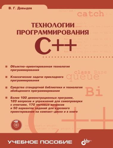 Технологии программирования. С++ (файл PDF)
