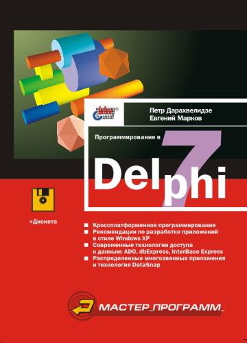 Программирование в Delphi 7 (файл PDF)