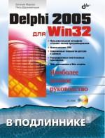 Delphi 2005 для Win32 (файл PDF)
