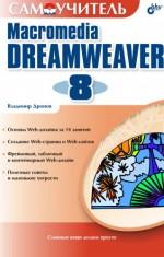 Самоучитель Macromedia Dreamweaver 8 (файл PDF)