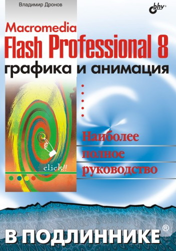 Macromedia Flash Professional 8. Графика и анимация (файл PDF)