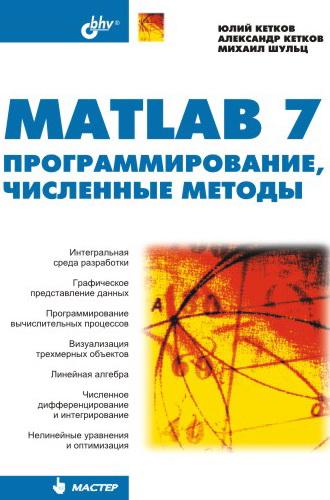 MATLAB 7. Программирование, численные методы (файл PDF)