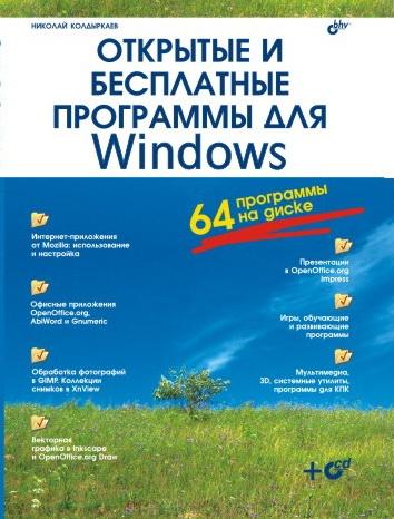 Открытые и бесплатные программы для Windows (файл PDF)