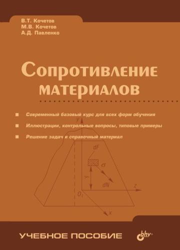Сопротивление материалов. 3-изд. (файл PDF)