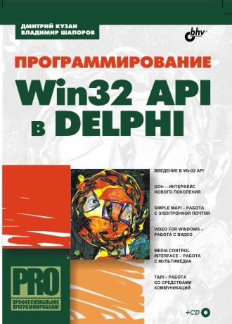 Программирование Win32 API в Delphi (файл PDF)