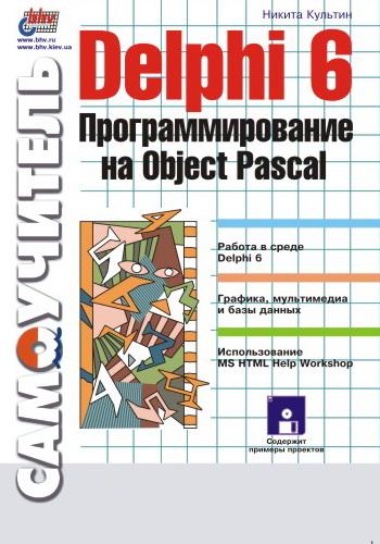 Delphi 6. Программирование на Object Pascal (файл PDF)