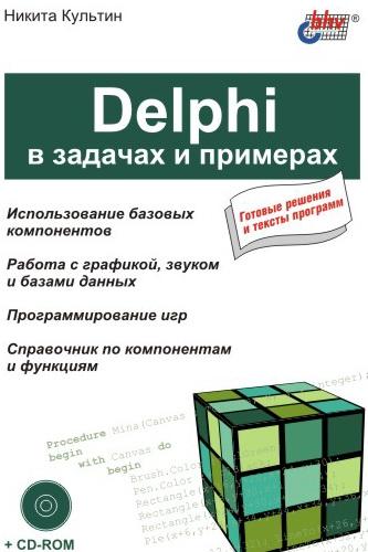 Delphi в задачах и примерах (файл PDF)