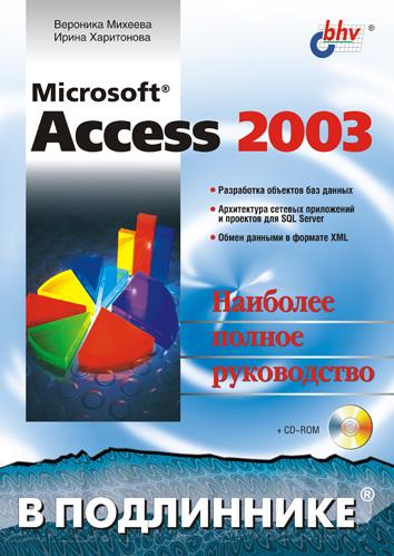 Microsoft Access 2003 (файл PDF)