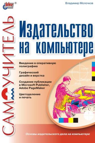 Издательство на компьютере (файл PDF)