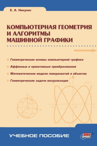 Компьютерная геометрия и алгоритмы машинной графики (файл PDF)