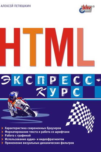 HTML. Экспресс-курс (файл PDF)