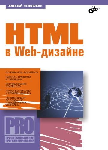 HTML в Web- дизайне (файл PDF)