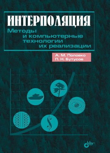 Интерполяция. Методы и компьютерные технологии их реализации (файл PDF)