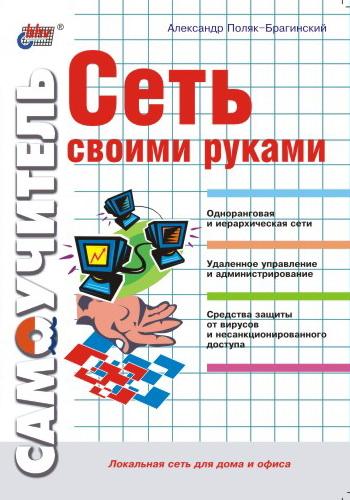 Сеть своими руками (файл PDF)